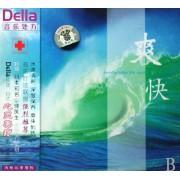 CD音乐处方(爽快)