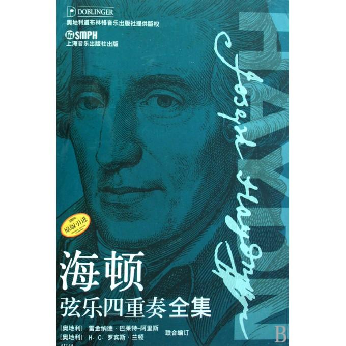 海顿弦乐四重奏全集 共13册