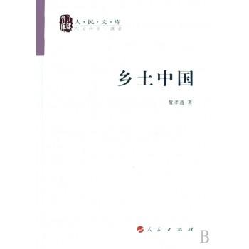 乡土中国/人民文库