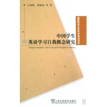 中国学生英语学习自我概念研究