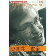 史蒂芬·霍金(英汉对照)/外教社人物传记丛书