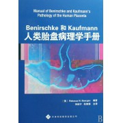 人类胎盘病理学手册(精)
