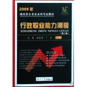 行政职业能力测验(2009年湖南省公务员录用考试教材)