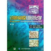 诊断免疫组织化学(第2版)(精)