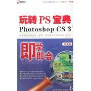 CD-R(DVD)玩转PS宝典Photoshop CS3<中文版>即学即会(2碟附书)