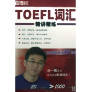 CD-R TOEFL词汇精讲精练(2碟附书)