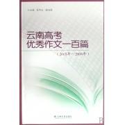 云南高考优秀作文一百篇(2005年-2008年)