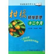 柑橘精细管理十二个月/果园精细管理丛书