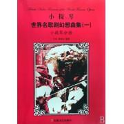 小提琴世界名歌剧幻想曲集(1共2册)