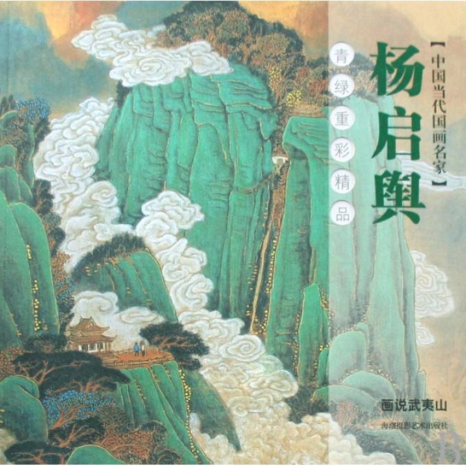 杨启舆青绿重彩精品(画说武夷山)/中国当代国画名家