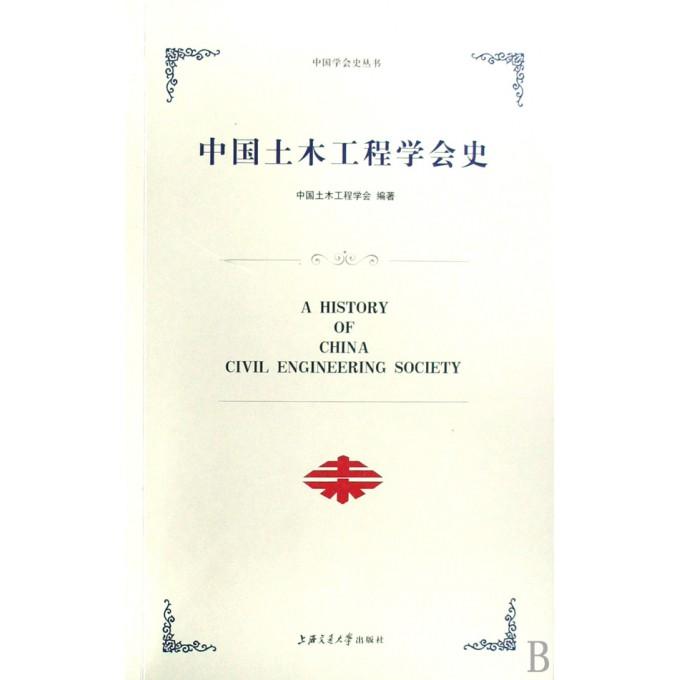 中国土木工程学会史/中国学会史丛书