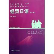 经贸日语(附光盘第2版)