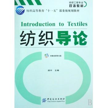 纺织导论(附光盘纺织工程专业双语教材纺织高等教育十一五部委级规划教材)