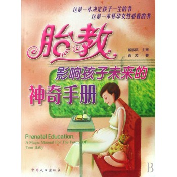 胎教影响孩子未来的神奇手册