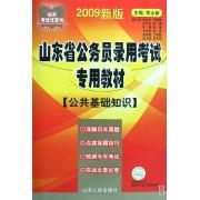山东省公务员录用考试专用教材(公共基础知识2009新版)