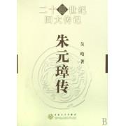 朱元璋传/二十世纪四大传记
