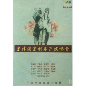 DVD京津沪京剧名家演唱会(2碟装)