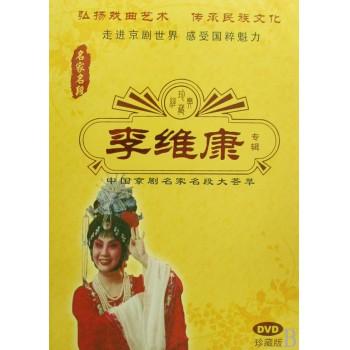 DVD中国京剧名家名段大荟萃(李维康专辑)