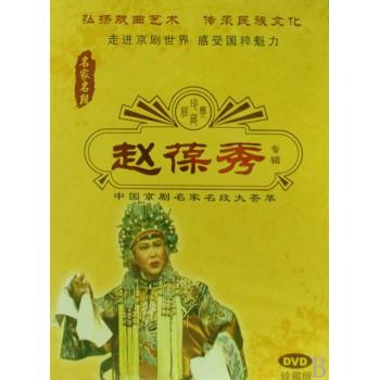 DVD中国京剧名家名段大荟萃(赵葆秀专辑)