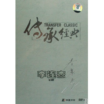 DVD-9李连杰传承经典(5碟装)