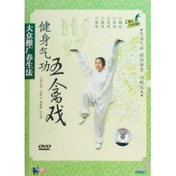 DVD健身气功五禽戏