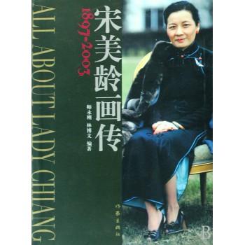 宋美龄画传(1897-2003)