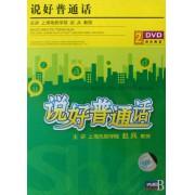 DVD说好普通话(2碟装)