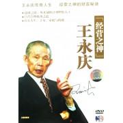 DVD王永庆经营之神