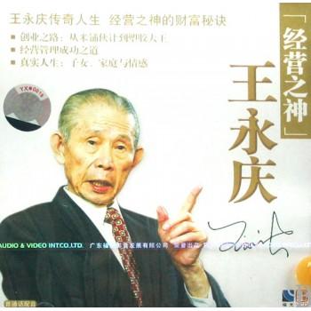 VCD王永庆经营之神