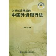 入世过渡期后的中国外资银行法