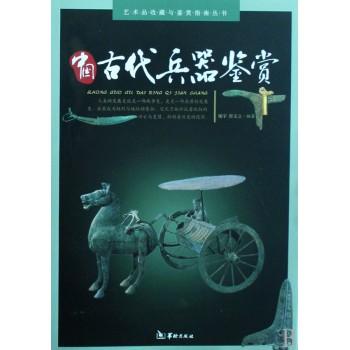 中国古代兵器鉴赏/艺术品收藏与鉴赏指南丛书