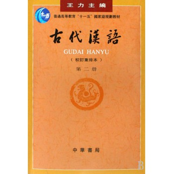 古代汉语(校订重排本第2册普通高等教育十一五***规划教材)
