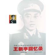 王新亭回忆录/中国人民解放军高级将领回忆录丛书