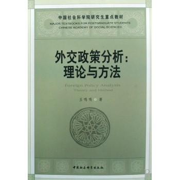外交政策分析--理论与方法(中国社会科学院研究生重点