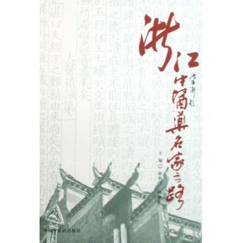 浙江中医药名家之路