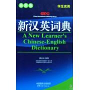 新汉英词典(最新版)(精)