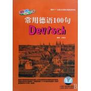 DVD常用德语100句(看图学外语)