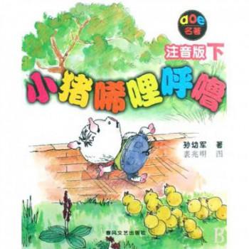 小猪唏哩呼噜(aoe名*注音版下)