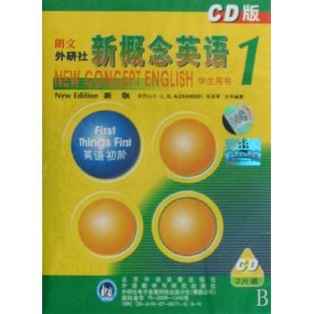 CD新概念英语<1学生用书>新版(2碟装)
