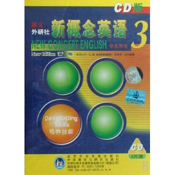 CD新概念英语<3学生用书>新版(3碟装)