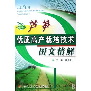 芦笋优质高产栽培技术图文精解