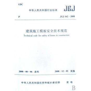 建筑施工模板安全技术规范(JGJ162-2008)/中华人民共和国行业标准