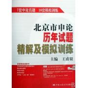 北京市申论历年试题精解及模拟训练