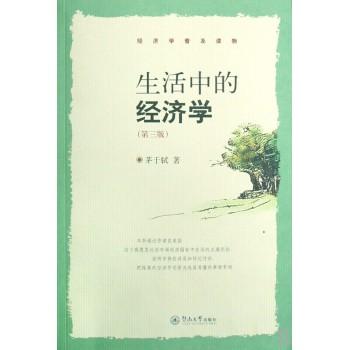 生活中的经济学(第3版)