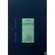 陶渊明集/中国家庭基本藏书