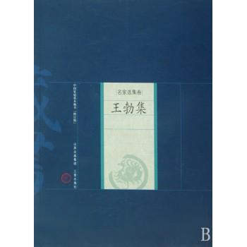 王勃集/中国家庭基本藏书