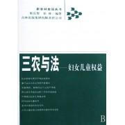 三农与法--妇女儿童权益/新农村建设丛书