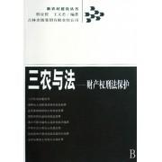 三农与法--财产权刑法保护/新农村建设丛书