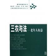 三农与法--老年人权益/新农村建设丛书