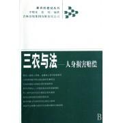 三农与法--人身损害赔偿/新农村建设丛书